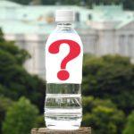 【デザイン急募】SOPHIA WATERが生まれ変わる!