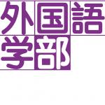 上智大学学科キャラ大全2016!④外国語学部編