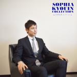 【新企画】SOPHIA KYOUIN COLLECTION #1 法学部 江藤先生
