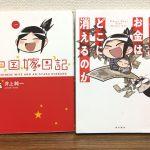 『中国嫁日記』『キミ金』井上純一さんにインタビュー!