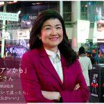 「世界のソフィアンから Vol.1」 ロイターNYテレビ報道記者・我謝京子さん