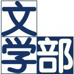 上智大学学科キャラ大全2016!③文学部編